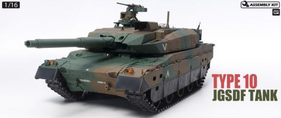 Tamiya JGSDF Type 10 Tank With Option Kit